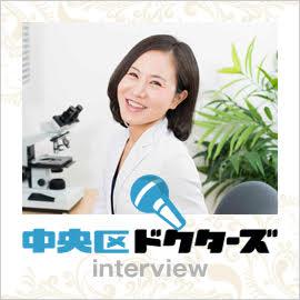 中央区ドクターズ インタビュー