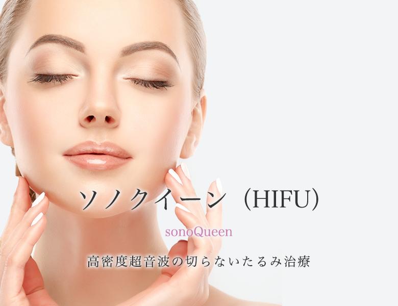 ソノクイーン(HIFU)